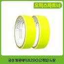 형광테이프25X2(2개입)노랑 (금성)