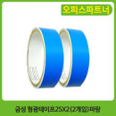 형광테이프25X2(2개입)파랑 (금성)