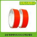형광테이프25X2(2개입)빨강 (금성)