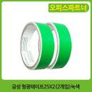 형광테이프25X2(2개입)녹색 (금성)