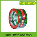 OPP칼라테이프48X40 녹색 (금성)