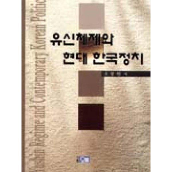 유신체제와현대한국정치  오름   오창헌