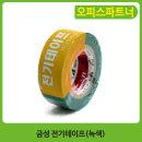 전기테이프(녹색) (금성)