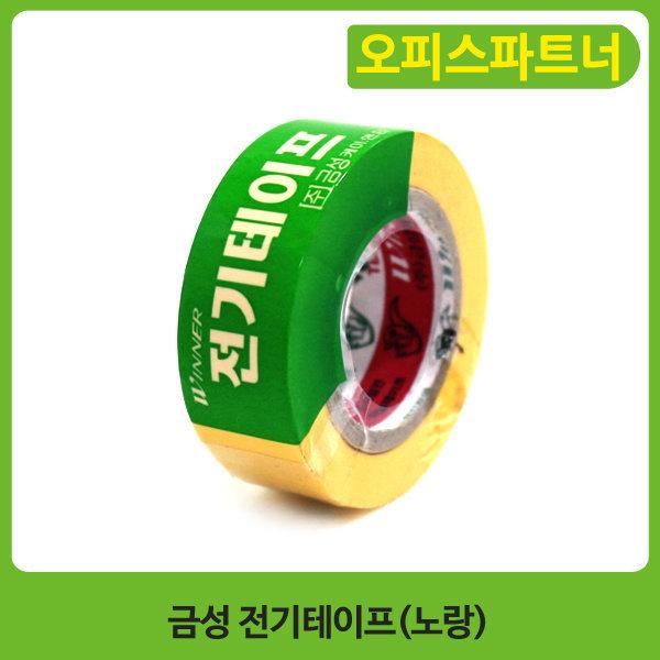 전기테이프(노랑) (금성)