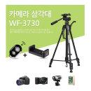 스마트폰 카메라 휴대폰 WP-3730 삼각대 셀카 블루투스