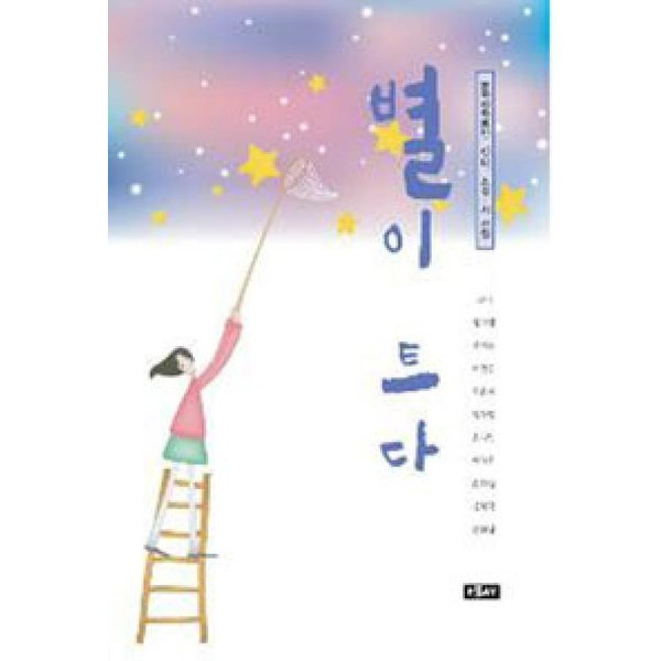별이 트다 -문학창작동인 인터 소설·시 선집  에세이퍼블리싱   엄가람 외