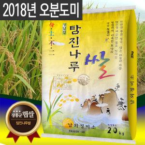 전남장흥 남외정미소 2017년산 현미/오분도미 20kg