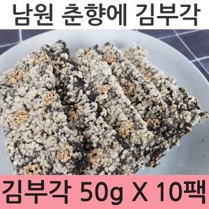 마마무 화사가 좋아하는 김부각 50g 10팩 부각 김자반