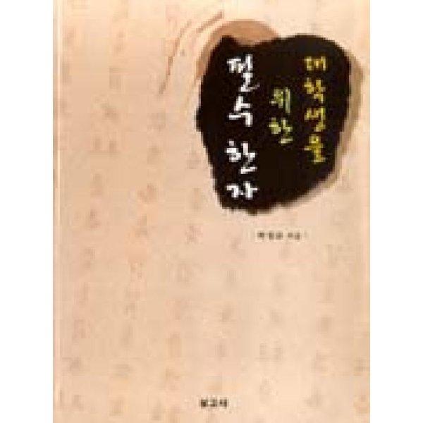 대학생을 위한 필수한자  보고사   박정규