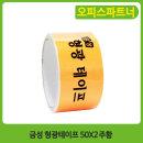 형광테이프50X2(주황) (금성)