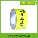 형광테이프50X2(노랑) (금성)