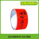 형광테이프50X2(빨강) (금성)