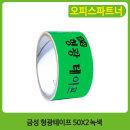 형광테이프50X2(녹색) (금성)