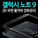갤럭시 노트9 곡면 풀커버 강화유리 필름/3D 액정보호