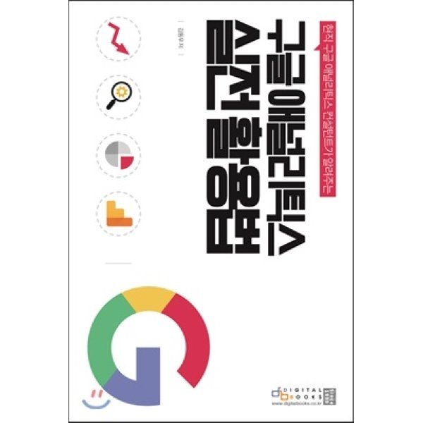 구글 애널리틱스 실전 활용법 : 현직 구글 애널리틱스 컨설턴트가 알려주는  김동우