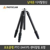 포토클램 PTC-1441P 프로페셔널 카본 4단 삼각대
