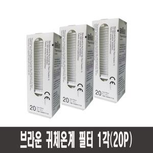 브라운체온계 필터/렌즈 필터 1통 (20개입)