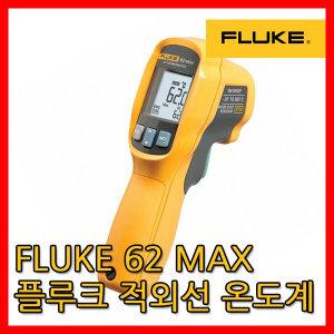 플루크/Fluke 62 MAX/적외선온도계/-30℃~500℃