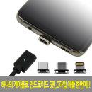 고속자석충전케이블- 아이폰 애플8핀세트(케이블+젠더)