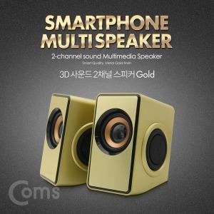 BT426 저음강화 2채널 스마트폰 3D 멀티 스피커 Gold