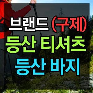 등산바지 등산티셔츠 네파 블랙야크 코오롱 밀레 노스