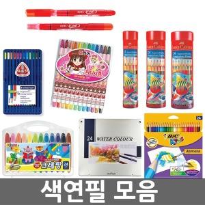 오피스네오/색연필 모음/샤프식색연필/종이말이색연필