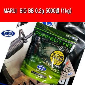 MARUI. BIO BB 0.2g 5000발(1kg)/바이오 비비탄