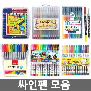 오피스네오/싸인펜 모음/사인펜/향기싸인펜/동아/