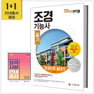 2019 조경기능사 필기 한권으로 끝내기