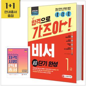 2019 비서1급 超단기 완성