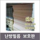 보호판 (난방필름전용장판마감시사용) 1m X 1.2m