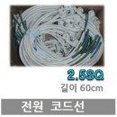 전기판넬/난방필름/온도조절기코드선2.5SQ