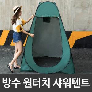 원터치캠핑 샤워텐트 휴대용 낚시 모기장 간이탈의실