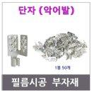 악어발 1봉 (50개) 난방필름 전용 단자