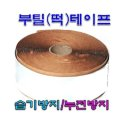 부틸 테이프 (떡테이프) 20M 난방필름 전용 절연테이프