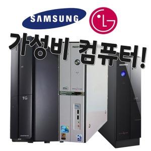 특가 최강가성비 Win10 지원 삼성 LG 리퍼 중고컴퓨터