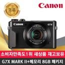 정품 캐논 PowerShot G7X Mark II 블랙 +8G 패키지 6종