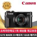 정품 캐논 PowerShot G7X Mark2 블랙 +16G 패키지 8종