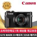 정품 캐논 PowerShot G7X Mark2 블랙 +32G 패키지 10종
