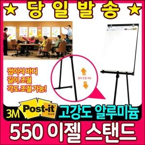 3M/550이젤스탠드/회의/미팅/포스트잇/패드별도구매