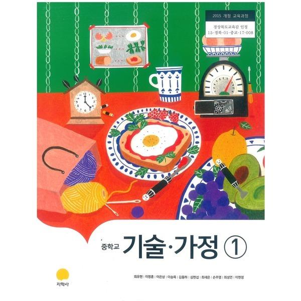 (교과서) 2015개정/중학교 기술가정 1 지학사/교과서 새책수준