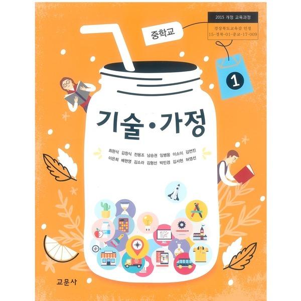(교과서) 2015개정/중학교 기술가정 1 교문사/교과서 새책수준