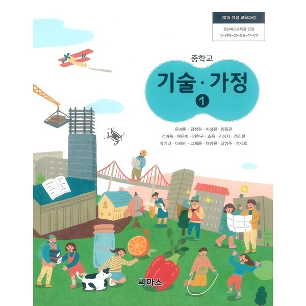 (교과서) 2015개정/중학교 기술가정 1 씨마스/교과서 새책수준
