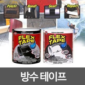 FLEX TAPE  초강력 방수테이프 보수 테이프 누수 방지