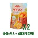 냉동망고 다이스 2kg( 1kg x 2팩 ) 뉴뜨레 베트남산