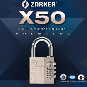 자커 X50 다이얼 자물쇠 번호 열쇠