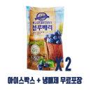 냉동 블루베리 2kg (1kg X 2팩 ) 미국산A등급 뉴뜨레