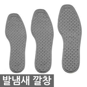 깔창 발냄새 신발 구두 운동화 기능성깔창 신발깔창