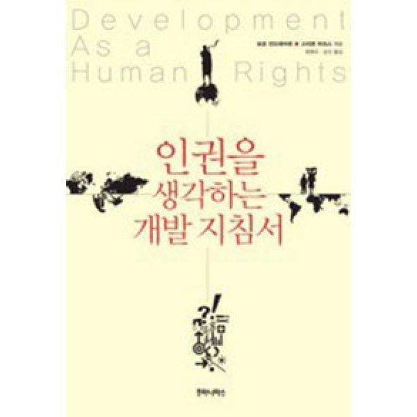 인권을 생각하는 개발 지침서  후마니타스   보르 안드레아센 외