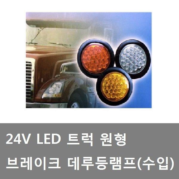 대성부품/24V LED 데루등/원형/브레이크등/트럭/램프